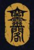 Kong Ling Ge