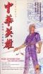 Oriental Hero - Movie - Black Hair
