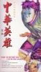 Oriental Hero - Phantom Servant