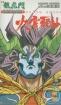 Oriental Hero - Flame Demon