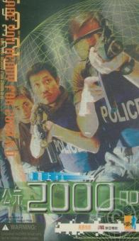 2000 AD - Gordon GSU
